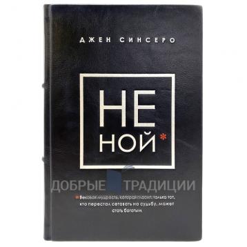 Купить книгу Джен Синсеро - НЕ НОЙ. Подарочная книга в кожаном переплёте в Москве - интернет-магазин книг Добрые Традиции