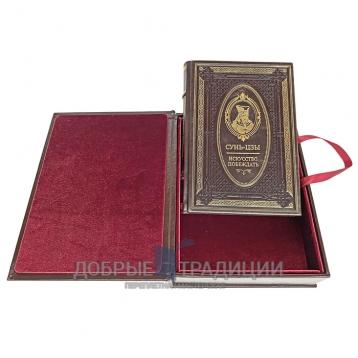 Купить книгу Сунь-Цзы. Искусство побеждать. Увеличенный формат! Подарочная книга в кожаном переплёте в Москве - интернет-магазин книг Добрые Традиции