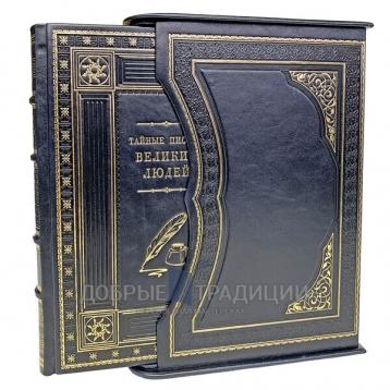 Купить книгу Тайные письма великих людей. Подарочная книга в кожаном переплёте и подарочном футляре в Москве - интернет-магазин книг Добрые Традиции