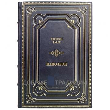 Купить книгу Евгений Тарле - Наполеон. Подарочная книга в кожаном переплёте в Москве - интернет-магазин книг Добрые Традиции