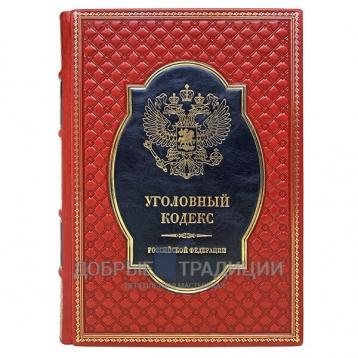 Купить книгу Уголовный кодекс Российской Федерации. Подарочная книга в кожаном переплёте в Москве - интернет-магазин книг Добрые Традиции