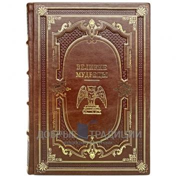 Купить книгу Великие мудрецы. Подарочная книга в кожаном переплёте в Москве - интернет-магазин книг Добрые Традиции