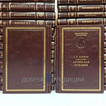 Купить книгу Византийская библиотека в 60 томах. Подарочные книги в кожаном переплёте в Москве - интернет-магазин книг Добрые Традиции