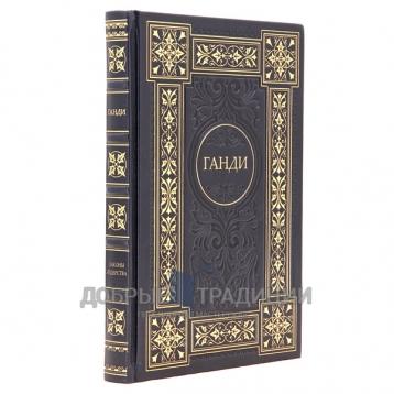 Купить книгу Ганди. Законы лидерства. Подарочная книга в кожаном переплёте в Москве - интернет-магазин книг Добрые Традиции